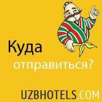 Куда отправиться? Для тех, кто хочет окунуться в культурную жизнь Узбекистана