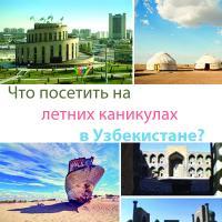 Что посетить на летних каникулах в Узбекистане