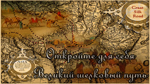 Великий Шелковый Путь, Тур по Узбекистану