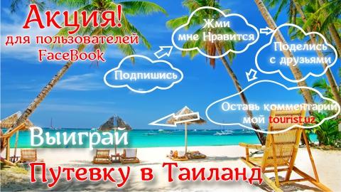 Участвуйте в конкурсе и получите путевку в Таиланд!