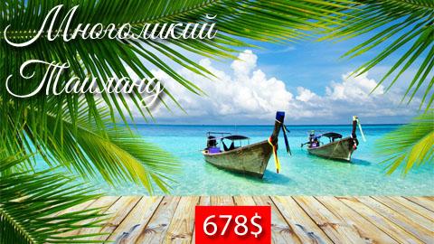 Тур Многоликий Тайланд