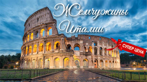 Тур из Ташкент в Италию