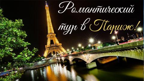 Романтический тур в Париж!